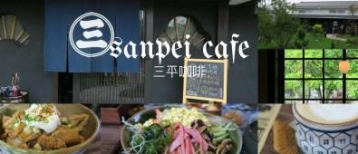 sanpei cafe 三平咖啡