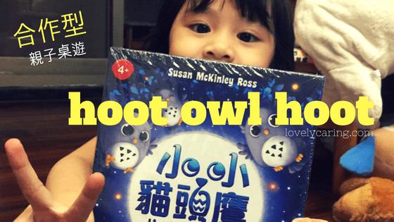 合作型親子桌遊 hoot owl hoot 小小貓頭鷹