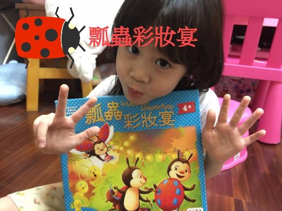 瓢蟲彩妝宴