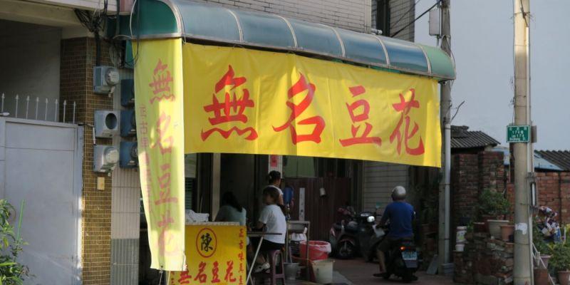 無名豆花 永福店
