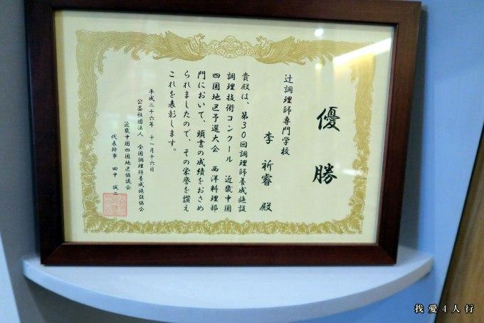 主廚李祈睿的日本調理比賽得獎紀錄