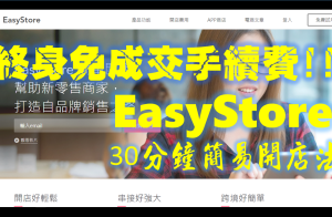 easystore 小資創業
