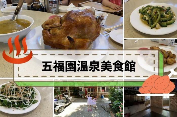 【愛吃台南】五福園溫泉美食館,關子嶺溫泉地的在地好味道,想吃雞來這裡就對了