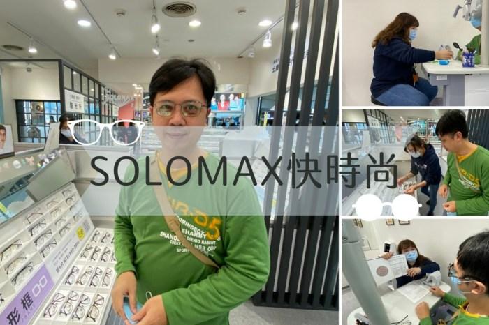 【愛分享】SOLOMAX 快時尚眼鏡,台灣在地的我型潮牌