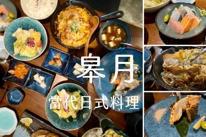 【愛吃府城】皋月當代日式料理,孔廟老街旁的超高CP值餐廳
