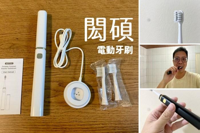 NETTEC電動牙刷,旅行居家都能輕鬆搞定全家人的牙齒清潔良伴