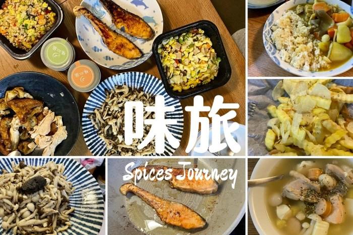 味旅 Spices Journey,讓你的味蕾進行一場奇幻的世界旅行吧!