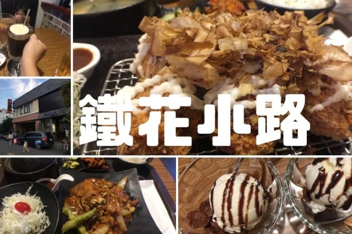 鐵花小路 台東炸豬排店 COVER