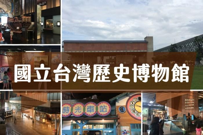 【愛遊台南】國立台灣歷史博物館,不管你愛不愛歷史都值得來玩一玩