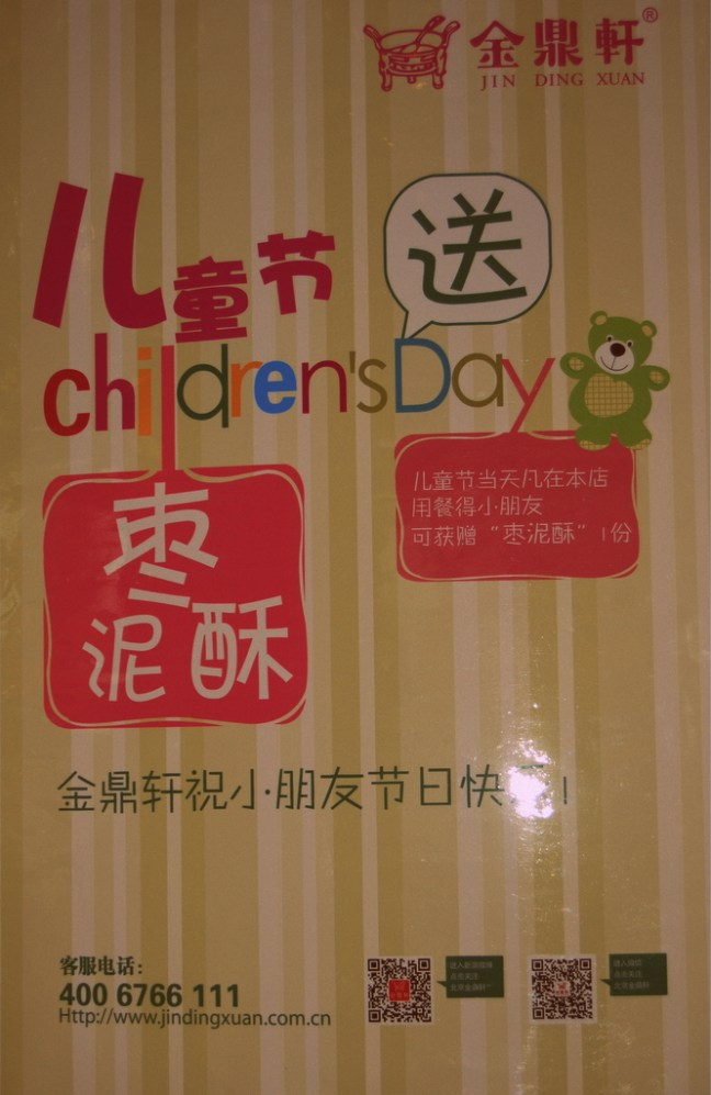 A Children's Day special at a Cantonese restaurant