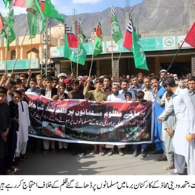 Mutahida Deeni Mahaz staged protest against the killings of Rohingya Muslims