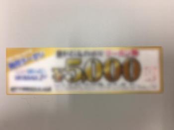 クーポン券印刷