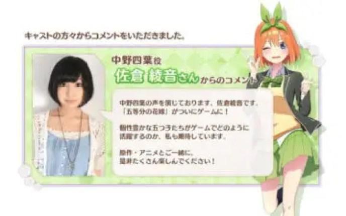 【ごとぱず】中野四葉 佐倉 綾音【五等分の花嫁パズル】