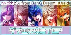 【ダブエス】アルゴナビス from BanG Dream! AAside攻略サイトTOP【ダブルエーサイド】