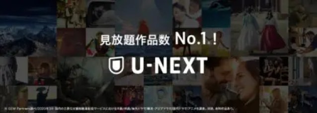U-NEXT 見放題動画