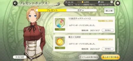 【無職転生ゲーム】高速リセマラのやり方