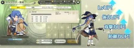 【無職転生ゲーム】ステータス増加