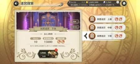 【無職転生ゲーム攻略】迷宮探索