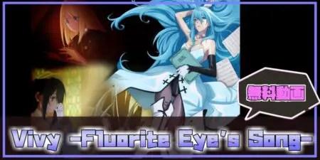 【アニメ動画】ヴィヴィを無料で見る方法【Vivy -Fluorite Eye's Song-】