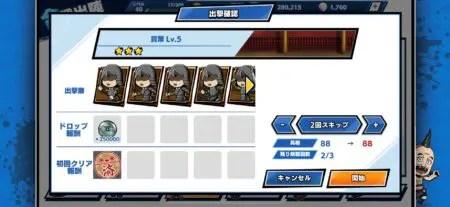 【キングダムダッシュ】スペシャルクエスト