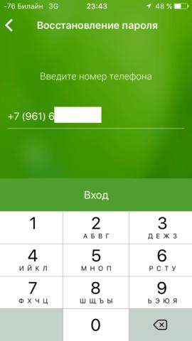 Récupération de mot de passe