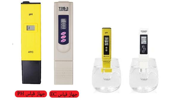 جهاز قياس الملوحة و الحموضة
