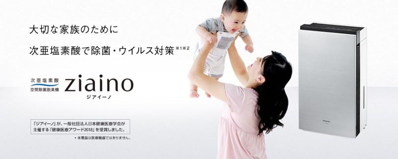 医療、介護の現場で選ばれている除菌・脱臭力、 ついにご家庭へ。次亜塩素酸 空間除菌脱臭機「ジアイーノ」 F-MV3000の画像です。クリックするとF-MV3000の品番ページへリンクします。