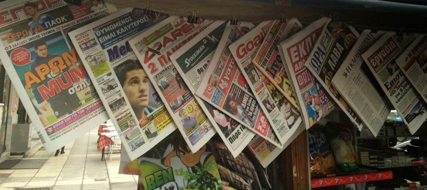 Τα αθλητικά πρωτοσέλιδα της Πέμπτης | panathinaikos24.gr