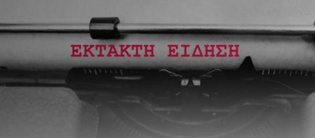 Έκτακτο: Τηλεφώνημα για βόμβα στο Εφετείο – «Δεν είναι φάρσα» είπε ο άγνωστος | panathinaikos24.gr