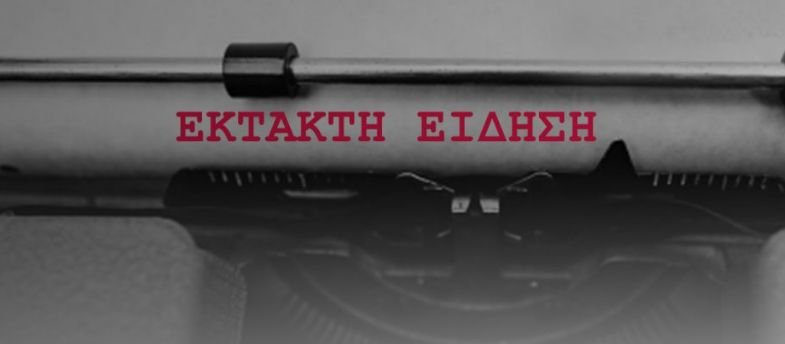 Έκτακτο: Άφησαν ελεύθερο τον γνωστό επιχειρηματία οι απαγωγείς!   panathinaikos24.gr