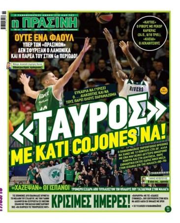 Τι γράφουν τα πρωτοσέλιδα για το διπλό επί της Μάλαγα (pics) | panathinaikos24.gr