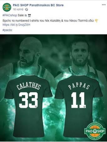 Eκπληκτικά τα νέα μπλουζάκια Καλάθη – Παππά (pic)   panathinaikos24.gr