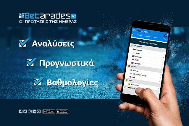 Στοίχημα: Επιλογές από Champions League και Eurocup | panathinaikos24.gr