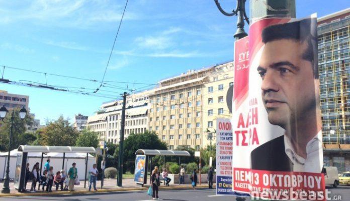 Αυτή είναι η γυναίκα – έκπληξη στην οποία καταλήγει ο ΣΥΡΙΖΑ για τον δήμο Αθηναίων! (ΦΩΤΟ) | panathinaikos24.gr