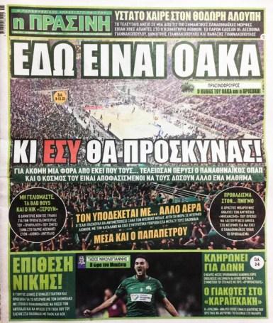Τι γράφουν τα σημερινά αθλητικά πρωτοσέλιδα (pics)   panathinaikos24.gr