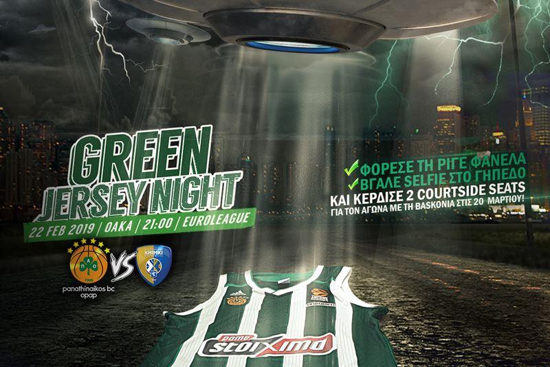 Green Jersey Night στο ΟΑΚΑ! | panathinaikos24.gr