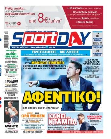 Τα αθλητικά πρωτοσέλιδα της Τετάρτης για τον Παναθηναϊκό | panathinaikos24.gr
