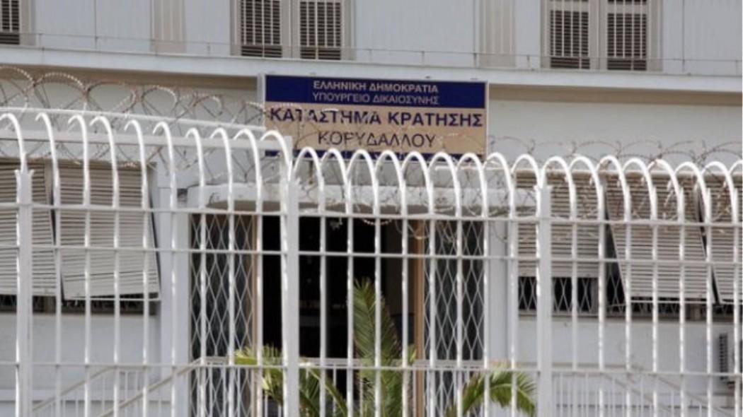 Τηλεφώνημα για βόμβα στις Φυλακές Κορυδαλλού | panathinaikos24.gr