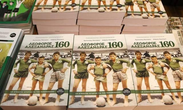 Ένα βιβλίο που πρέπει να έχει κάθε Παναθηναϊκός | panathinaikos24.gr