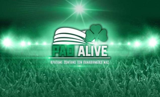 Ενίσχυσαν το PAO Alive οι Παλαίμαχοι | panathinaikos24.gr