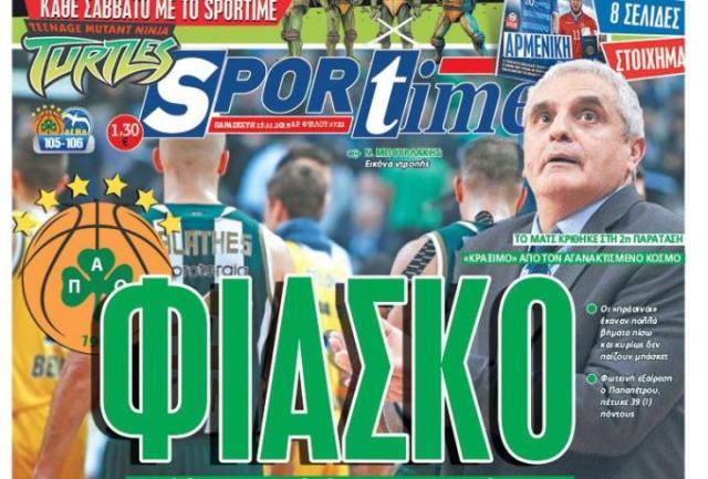 Τα αθλητικά πρωτοσέλιδα της Παρασκευής 15/11 | panathinaikos24.gr