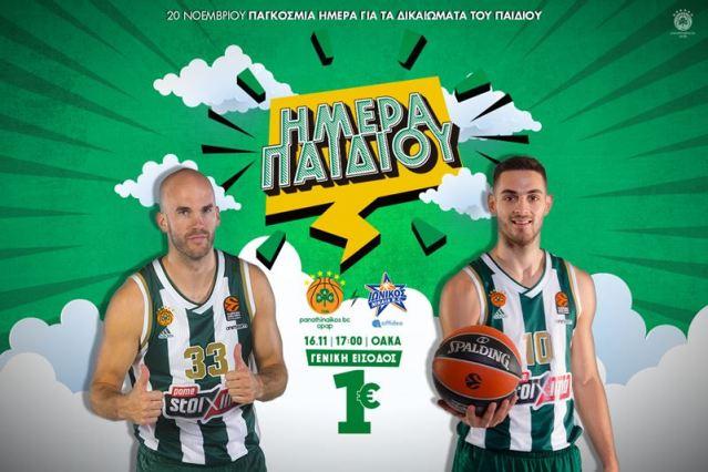 Γενική Είσοδος 1 € με τον Ιωνικό – H διάθεση των εισιτηρίων για την Άλμπα | panathinaikos24.gr