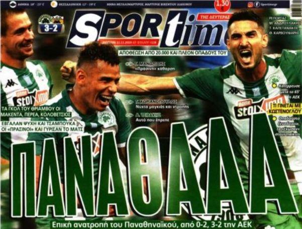 Σύλλογος μεγάλος: Τα καταπράσινα αθλητικά πρωτοσέλιδα της Δευτέρας   panathinaikos24.gr