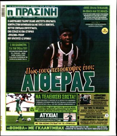 Τα αθλητικά πρωτοσέλιδα της Κυριακής 8/12 | panathinaikos24.gr