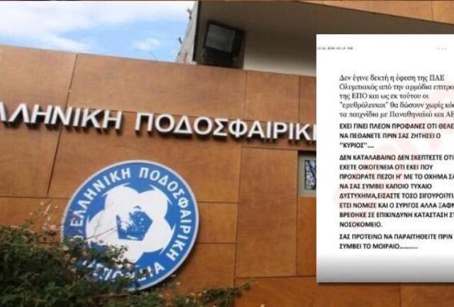 Επιστολή στην ΕΠΟ με απειλές για «δυστυχήματα» μετά την απόφαση της Εφέσεων! | panathinaikos24.gr