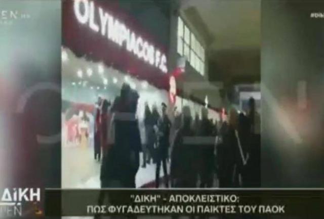 Καρέ – καρέ οι στιγμές τρόμου: Τρία νέα αποκαλυπτικά βίντεο από τους τραμπουκισμούς στο Καραϊσκάκη | panathinaikos24.gr