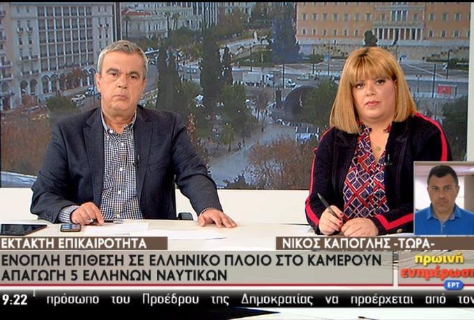 Ένοπλη επίθεση σε δεξαμενόπλοιο στο Καμερούν- Όμηροι πέντε Έλληνες ναυτικοί (vid) | panathinaikos24.gr