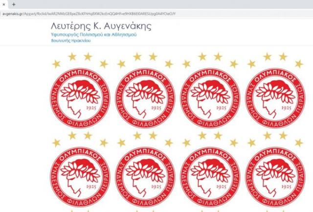 Χάκαραν την ιστοσελίδα του Αυγενάκη – Γέμισε με σήματα του Ολυμπιακού! (pic)   panathinaikos24.gr