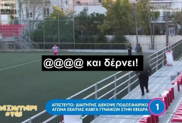 Έγινε κι αυτό στην Ελλάδα: Διακοπή αγώνα γιατί… πλακώθηκαν οι μαμάδες στην εξέδρα! (vid)   panathinaikos24.gr