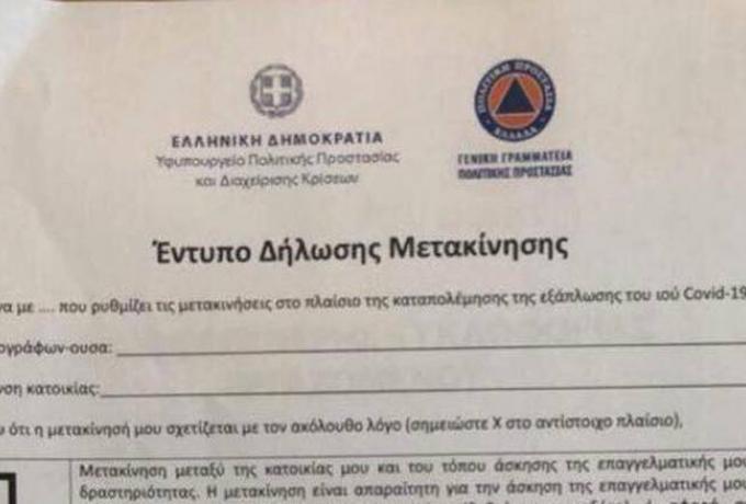 Απαγόρευση κυκλοφορίας: Αυτό θα είναι το έντυπο δήλωσης μετακίνησης   panathinaikos24.gr
